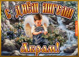 Открытка открытка день ангела абрам