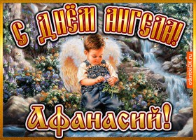 Открытка открытка день ангела афанасий