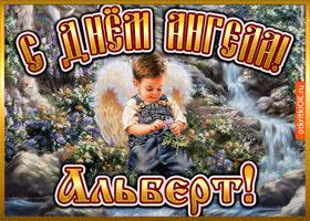 Открытка открытка день ангела альберт