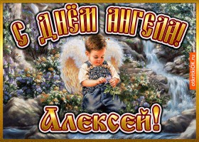 Открытка открытка день ангела алексей
