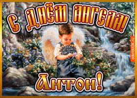 Открытка открытка день ангела антон