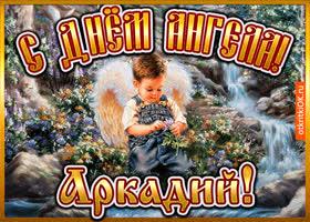 Открытка открытка день ангела аркадий