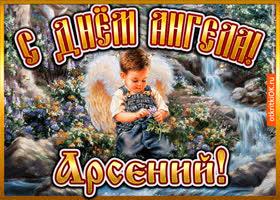 Открытка открытка день ангела арсений
