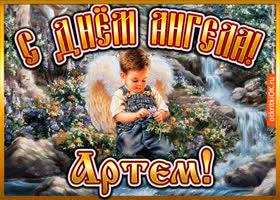 Открытка открытка день ангела артем