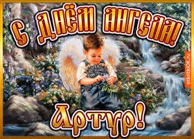 Открытка открытка день ангела артур