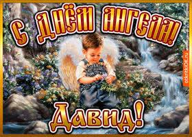 Открытка открытка день ангела давид