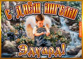 Открытка открытка день ангела эдуард