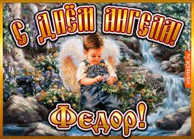 Картинка открытка день ангела федор