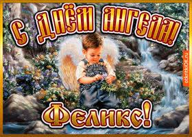 Картинка открытка день ангела феликс