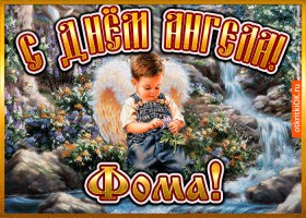 Картинка открытка день ангела фома