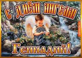 Картинка открытка день ангела геннадий