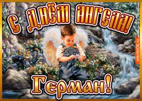 Картинка открытка день ангела герман