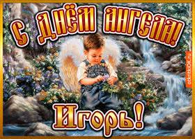 Открытка открытка день ангела игорь