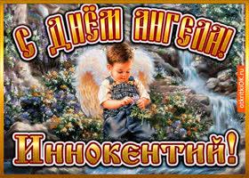 Открытка открытка день ангела иннокентий