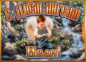 Открытка открытка день ангела иван