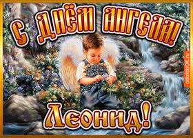 Открытка открытка день ангела леонид