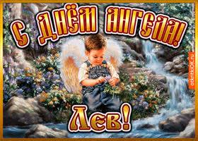 Открытка открытка день ангела лев