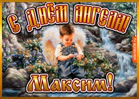 Открытка открытка день ангела максим