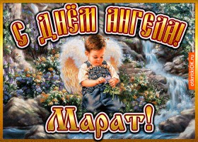 Открытка открытка день ангела марат
