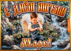 Открытка открытка день ангела марк