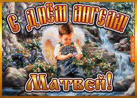 Открытка открытка день ангела матвей