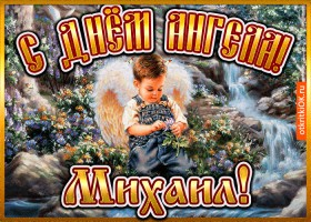 Открытка открытка день ангела михаил
