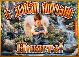 Открытка открытка день ангела никита