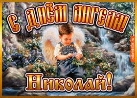Открытка открытка день ангела николай