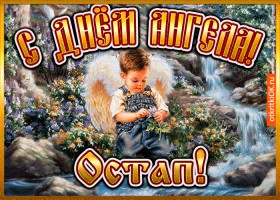 Картинка открытка день ангела остап
