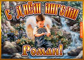 Картинка открытка день ангела роман