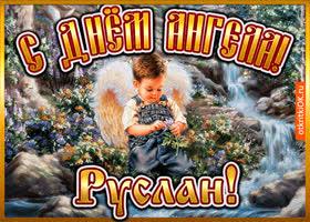 Картинка открытка день ангела руслан