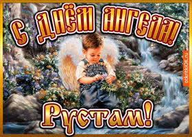 Картинка открытка день ангела рустам