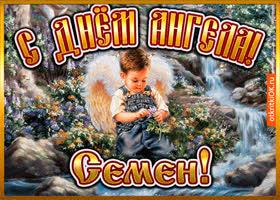 Картинка открытка день ангела семен