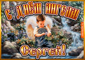 Картинка открытка день ангела сергей