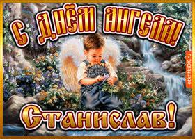 Картинка открытка день ангела станислав