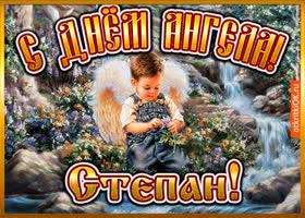 Картинка открытка день ангела степан