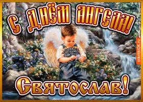Картинка открытка день ангела святослав