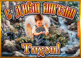 Картинка открытка день ангела тихон