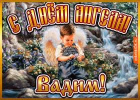 Открытка открытка день ангела вадим