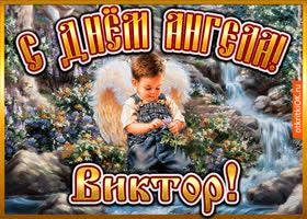 Открытка открытка день ангела виктор