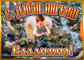 Картинка открытка день ангела владимир