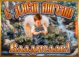 Картинка открытка день ангела владислав