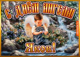Открытка открытка день ангела яков