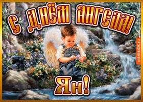Открытка открытка день ангела ян
