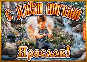 Картинка открытка день ангела ярослав