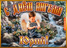 Открытка открытка день ангела юрий