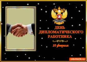 Картинка открытка день дипломатического работника 10 февраля