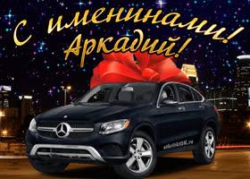 Открытка открытка день имени аркадий
