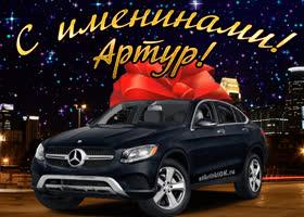 Открытка открытка день имени артуру
