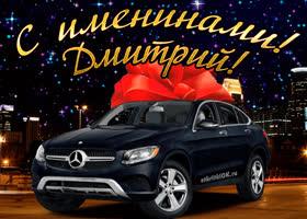Открытка открытка день имени дмитрий
